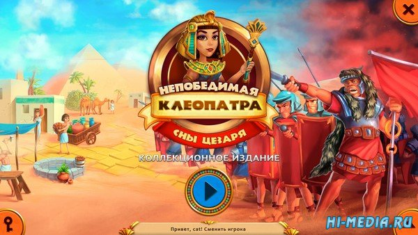 Клеопатра непобедимая: Сны Цезаря Коллекционное издание (2021) RUS