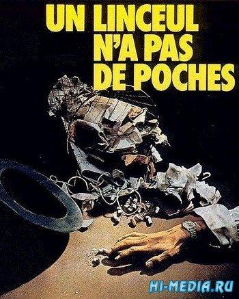 У савана нет карманов / Un linceul n'a pas de poches (1974) DVDRip