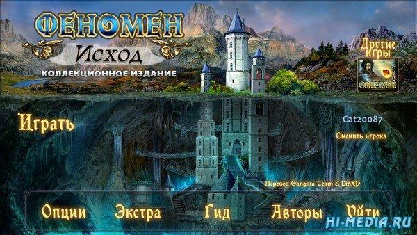 Феномен 3: Исход Коллекционное издание (2021) RUS