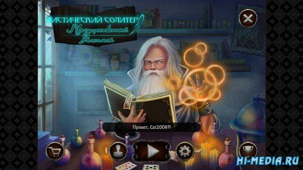 Мистический солитер: Могущественный алхимик (2021) RUS