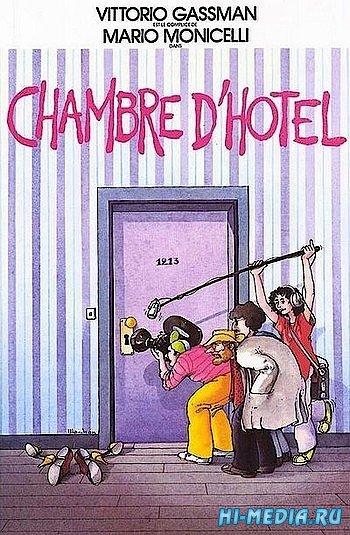 Гостиничный номер / Camera d'albergo (1981) DVDRip