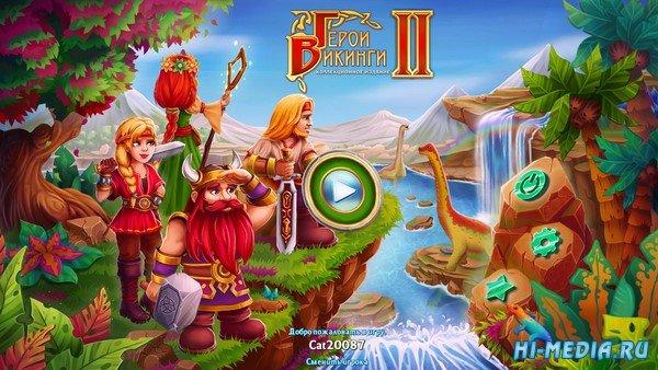 Герои викинги 2 Коллекционное издание (2021) RUS