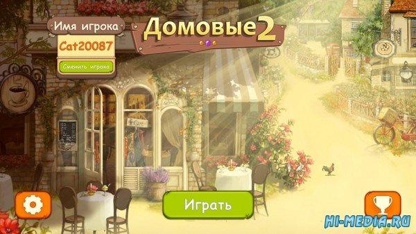 Домовые 2 (2021) RUS