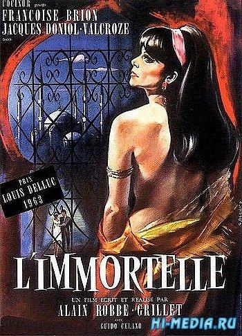 Бессмертная / L'immortelle (1963) DVDRip