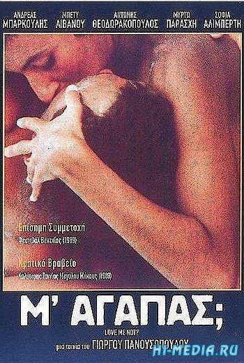 Ты меня любишь? / M' agapas? (1989) DVDRip