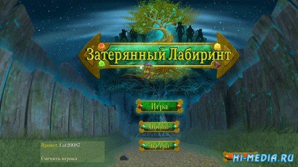 Затерянный лабиринт (2021) RUS