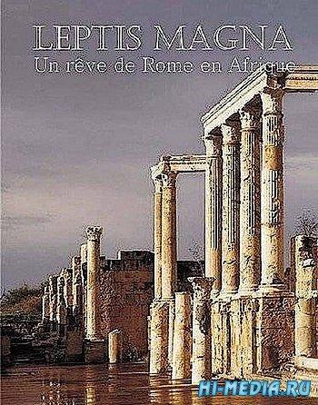 Африканские сны о Риме / Leptis Magna. Un reve de Rome en Afrique (2010) SATRip