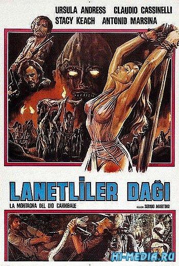 Гора бога людоедов / La montagna del dio cannibale (1978) DVDRip