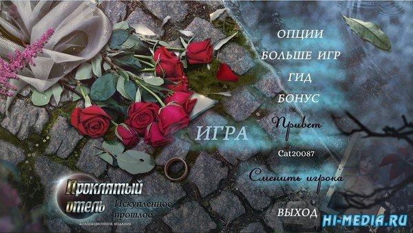 Проклятый отель 20: Искупленное прошлое Коллекционное издание (2021) RUS