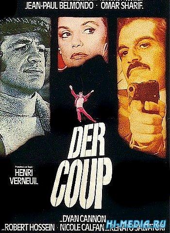 Взломщики / Le casse (1971) DVDRip