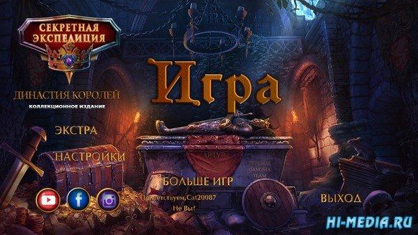 Секретная экспедиция 21: Династия королей Коллекционное издание (2021) RUS