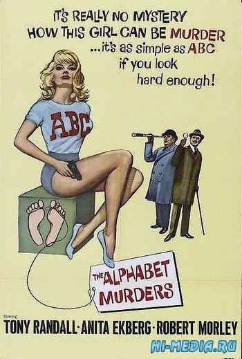Убийства по алфавиту / The Alphabet Murders (1965) TVRip