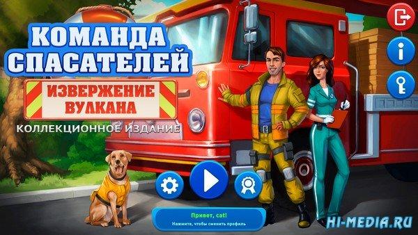 Команда спасателей: Извержение вулкана Коллекционное издание (2021) RUS