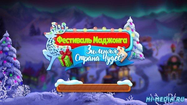 Фестиваль маджонга: Зимняя Страна Чудес (2021) RUS