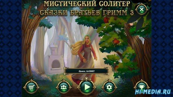Мистический солитер: Сказки братьев Гримм 3 (2021) RUS