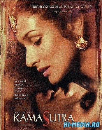 Кама Сутра: История любви / Kama Sutra: A Tale of Love (1996) DVDRip