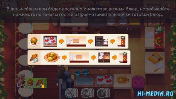 Кухонный ажиотаж 2: Мечта Эшли Коллекционное издание (2021) RUS