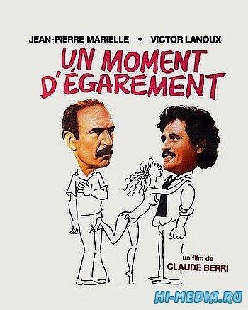Минутное помрачение рассудка / Un moment d'egarement (1977) DVDRip