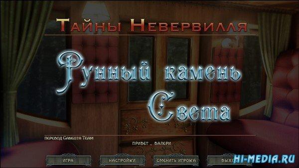 Тайны Невервилля: Рунный камень света (2021) RUS