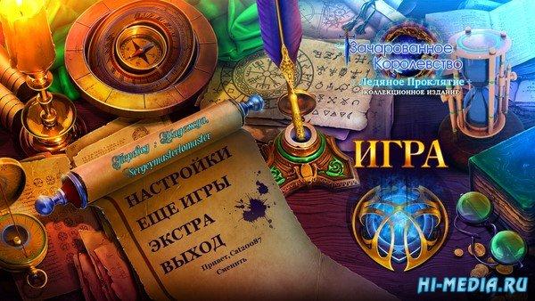 Зачарованное королевство 9: Ледяное проклятие Коллекционное издание (2021) RUS