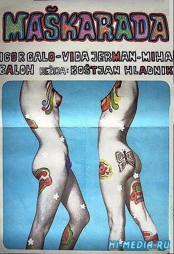 Маскарад / Maskarada (1970) DVDRip