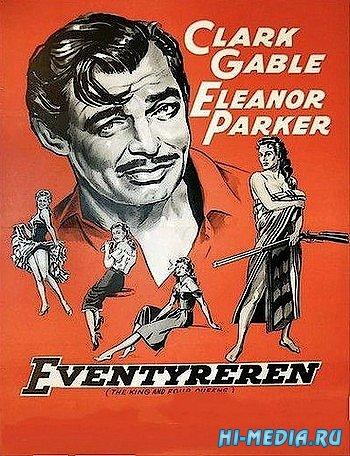 Король и четыре королевы / The King and Four Queens (1956) DVDRip