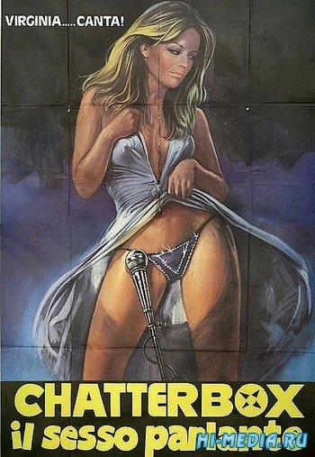 Болтушка / Chatterbox! (1977) DVDRip