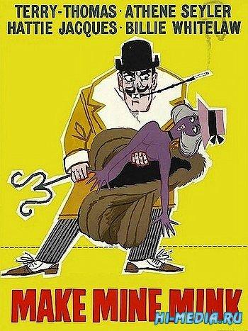 Заверните мне норку / Make Mine Mink (1960) DVDRip