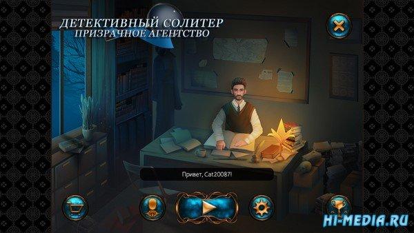 Детективный солитер: Призрачное агентство (2021) RUS