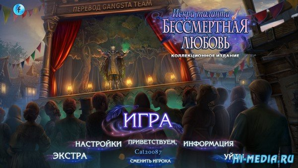 Бессмертная любовь 8: Искра таланта Коллекционное издание (2021) RUS