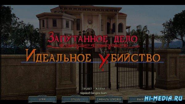 Запутанное дело 2: Идеальное убийство (2021) RUS