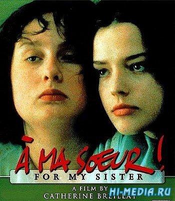 Моей сестре! / A ma soeur! (2001) DVDRip