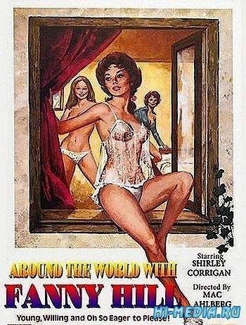 По всему миру с Фанни Хилл / Jorden runt med Fanny Hill (1974) DVDRip