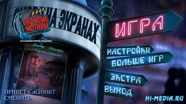 Скрытые мотивы: Алмазная лихорадка Коллекционное издание (2021) RUS