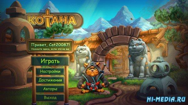 Котана (2021) RUS