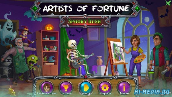 Artists of Fortune 3: Spooky Rush (2021) RUS