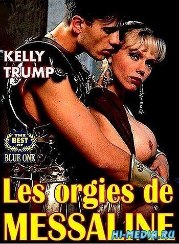 Оргии Мессалины / Les orgies de Messaline (1996) TVRip