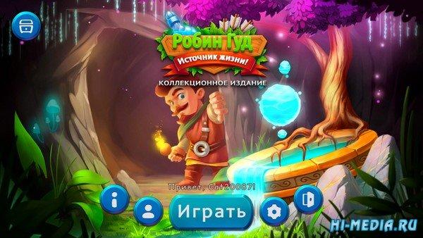 Робин Гуд 4: Источник жизни Коллекционное издание (2021) RUS