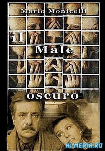 Странная болезнь / Il male oscuro (1990) DVDRip